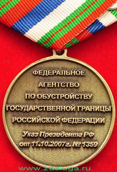http://www.zasluga.ru/catalog_photos/rosgranica20073.jpg