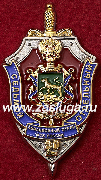 http://www.zasluga.ru/catalog_photos/sevenaviag1.jpg