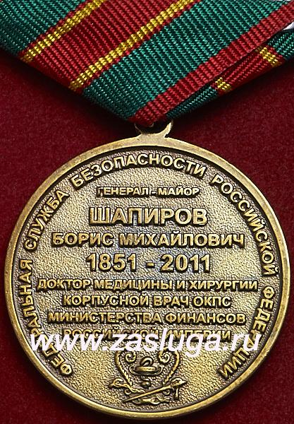 http://www.zasluga.ru/catalog_photos/shapirovbn2.jpg