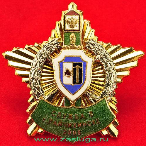 http://www.zasluga.ru/catalog_photos/slujbavraichihinsk1.jpg