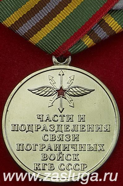 http://www.zasluga.ru/catalog_photos/svjazpvgl2.jpg