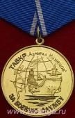 Медаль Адмирал Кузнецов  voenproru
