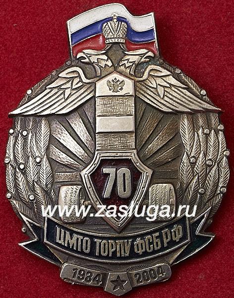 http://www.zasluga.ru/catalog_photos/torpug1.jpg