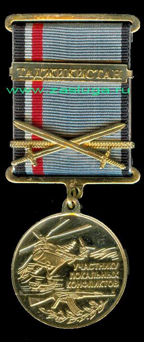 Медаль участнику локальных конфликтов полушка 1757 года цена