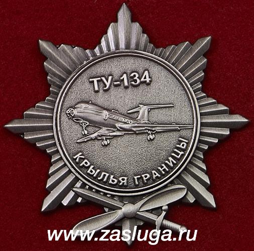 http://www.zasluga.ru/catalog_photos/tu134vint1.jpg