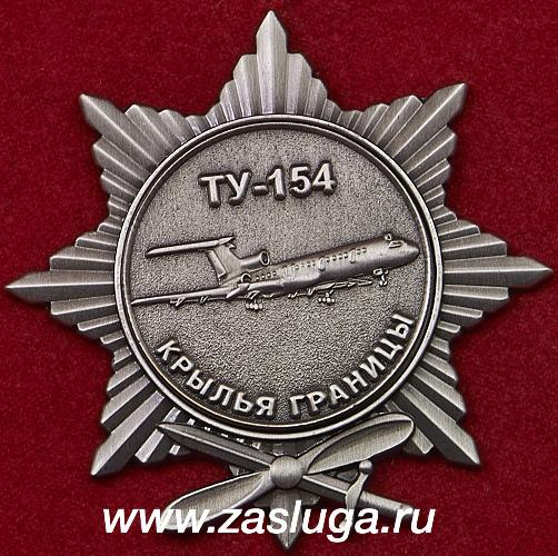 http://www.zasluga.ru/catalog_photos/tu154vint1.jpg