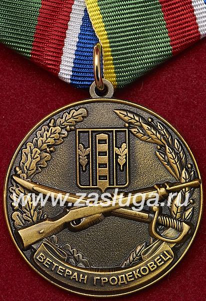 http://www.zasluga.ru/catalog_photos/vetgrotj1.jpg