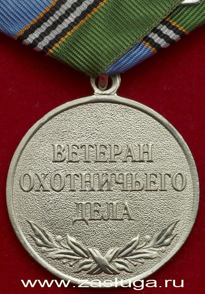 http://www.zasluga.ru/catalog_photos/vetohotdel3.jpg