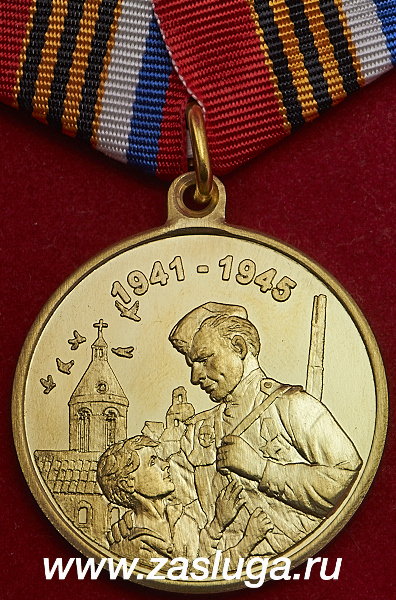 Добавить памятная медаль 70 лет победы