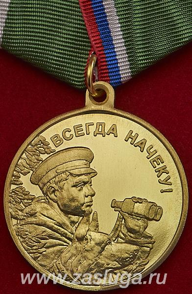 http://www.zasluga.ru/catalog_photos/vsegdanacheku1.jpg