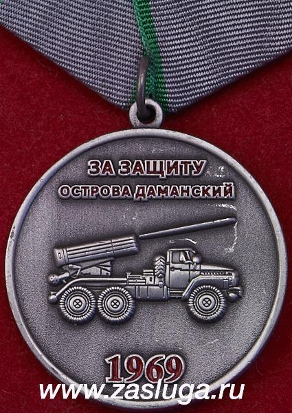 http://www.zasluga.ru/catalog_photos/zadamansk1.jpg