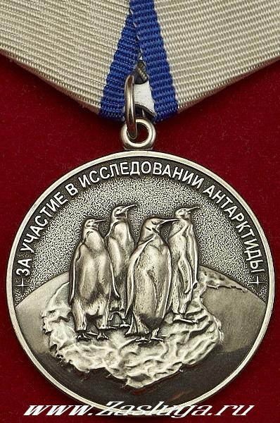 Медаль за участие в исследовании