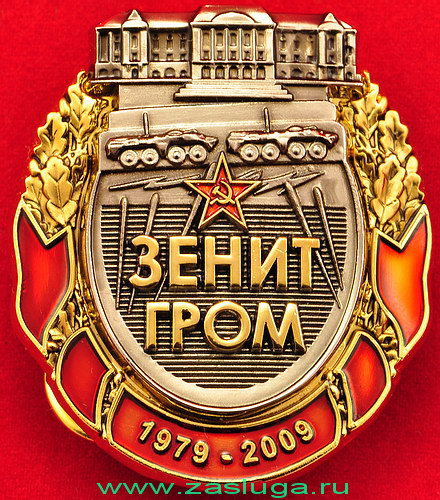 http://www.zasluga.ru/catalog_photos/zenitgrom1.jpg