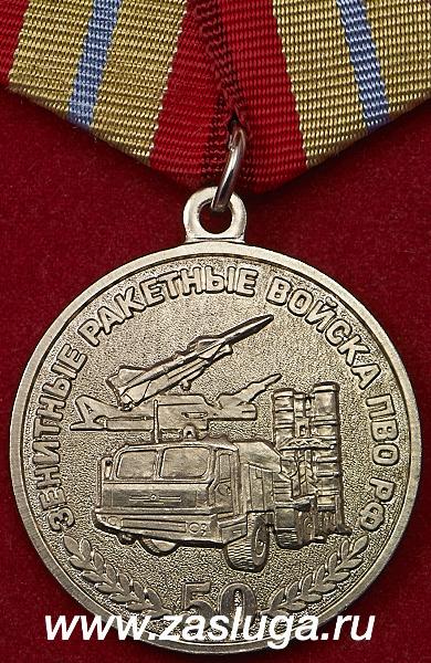 Katalog Nagrad Obshestvennyh Organizacij Raznoe Aviaciya Kosmos Vvs Rvsn Pvo V Ch Pamyatnaya Medal Zenitno Raketnye Vojska Pvo Rf Lot 224 Avia